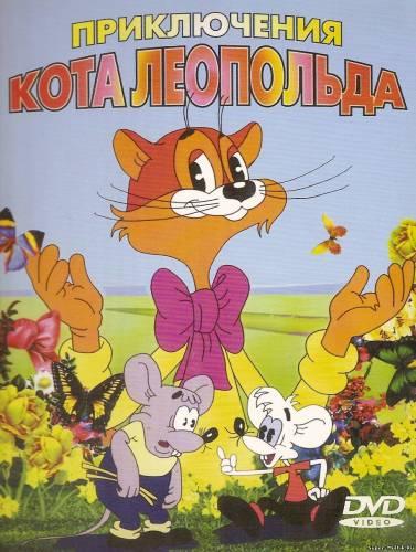 мультик кот леопольд