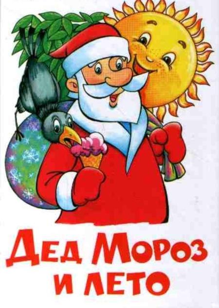дед мороз и лето, http://roditeli-i-deti.ucoz.ru/