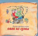 двое из сумы, читать детские сказки онлайн