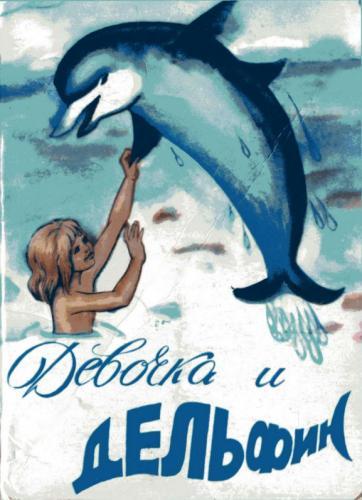 мультик девочка и дельфин