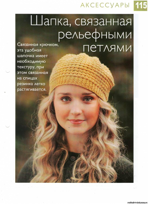 схемы для вязание шапки, как связать шапку