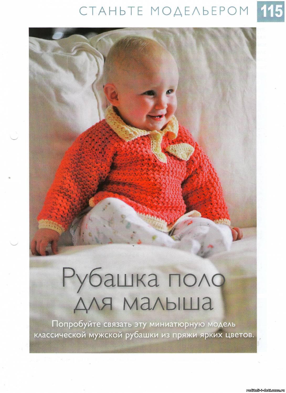 вяжем для новорожденных, схемы для вязания