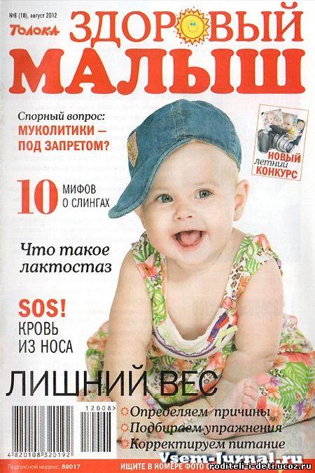 онлайн журналы