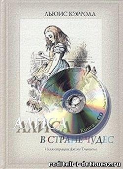 алиса в стране чудес (2005 год, прочтение Ренаты Литвиновой)