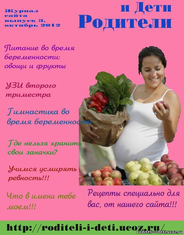 онлайн журналы для родителей