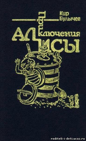 Алиса Селезнева, книги про Алису Селезневу