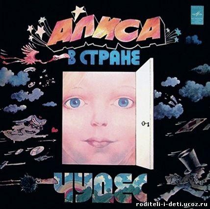 алиса в стране чудес (1982 год, аудиокнига)