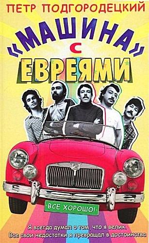 Машина» с евреями (Пётр Подгородецкий)