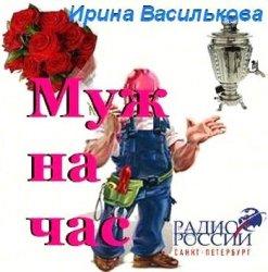 Муж на час - Ирина Василькова