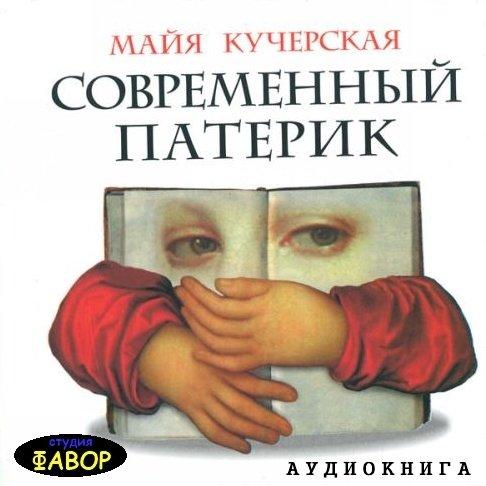 Современный патерик (Майя Кучерская)