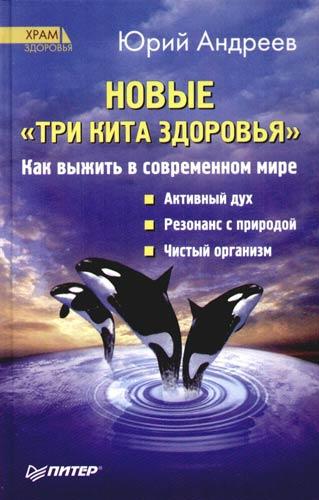 """""""Три кита здоровья"""" - Юрий Андреев"""