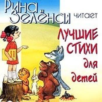 Рина Зеленая. Лучшие стихи для детей